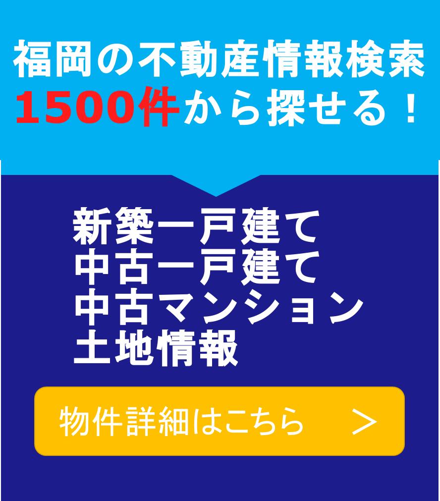 福岡の不動産情報検索