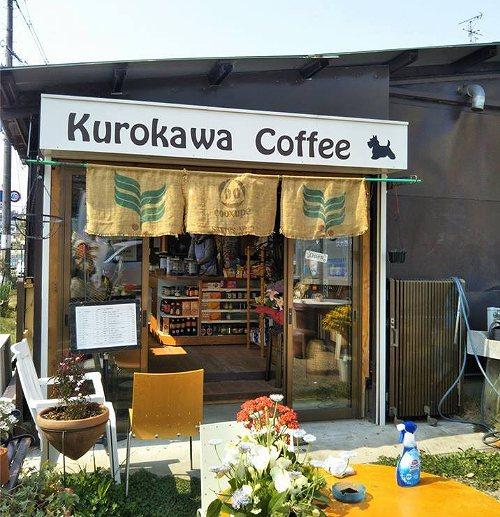 黒川珈琲の画像です