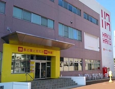 博多の食と文化の博物館・ハクハクの画像です