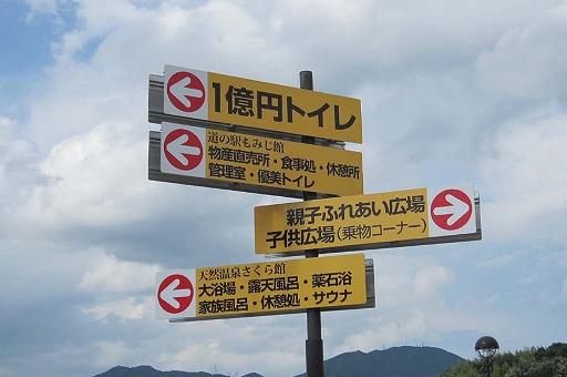 道の駅 おおとう桜街道の画像です