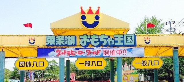 東条湖おもちゃ王国(兵庫)の画像です。