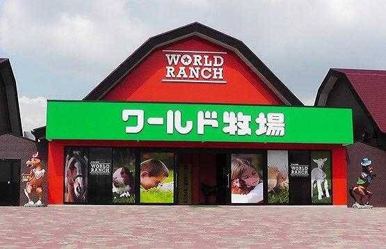 ワールド牧場(大阪)の画像です。