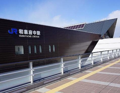 「和泉府中駅」の画像です