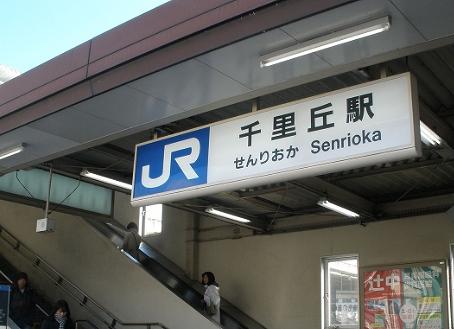 JR「千里丘駅」の画像です