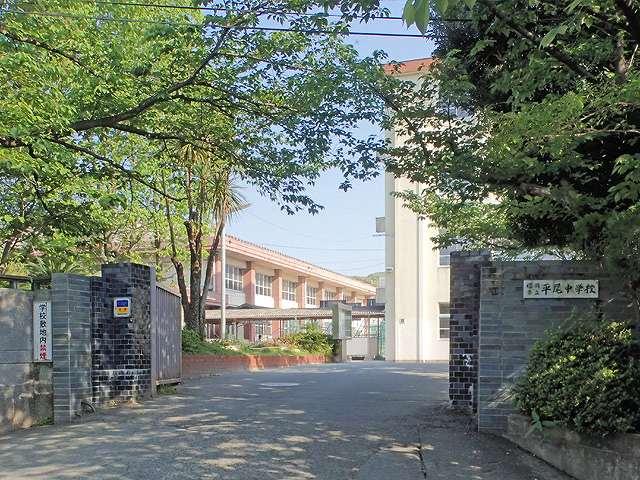 「平尾中学校」の画像です