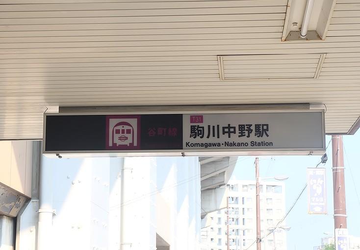 駒川中野駅の画像です
