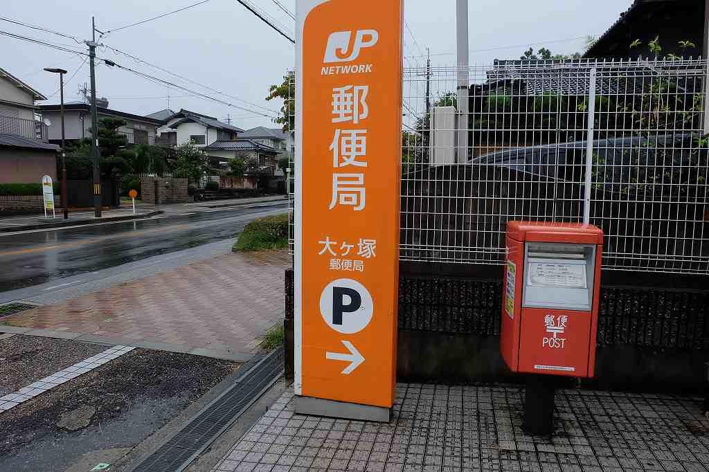大ヶ塚郵便局の画像です