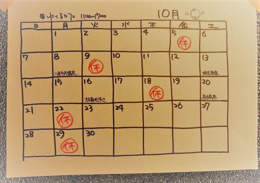 カレンダーの画像です