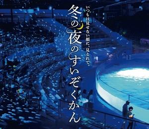 京都水族館の画像です