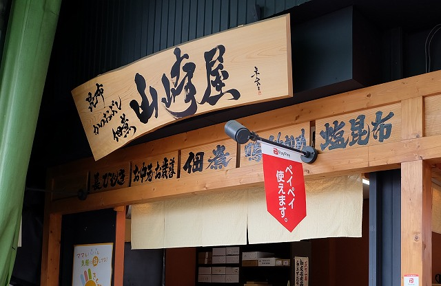 山崎屋の画像です