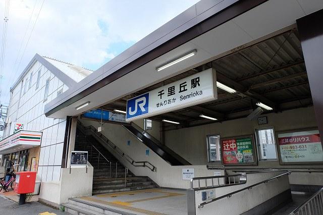 千里丘駅の画像です