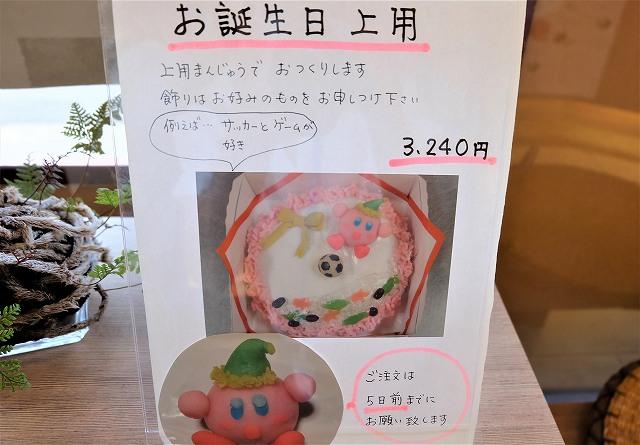 上用ケーキの画像です