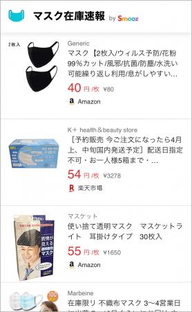 マスク 在庫 com