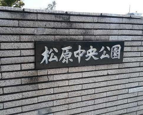 公園名の画像です