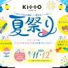 八尾市曙川南地区で開催!!ハウスフリーダムの夏祭り☆彡