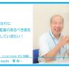 【スタッフ紹介Vol..5】監査室 室長代行 葛 俊一(前編)